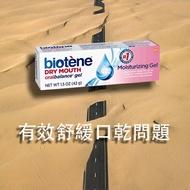 【Biotene】白樂汀高保濕凝膠 42g ◆丞陽健康生活館◆