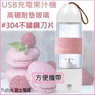 【公司貨免運】富士電通 USB充電果汁機 隨行杯 冰沙果汁機 果汁杯 調理機 電動榨汁機 攪拌機 FT-JER01