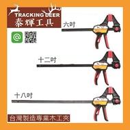 台灣製造 6吋/12吋/18吋 木工夾 F夾 推夾兩用 快速槍型夾 【SB-6】【SB-12】【SB-18】