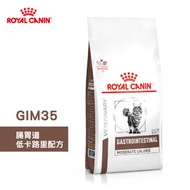 法國皇家 ROYAL CANIN 貓用 GIM35 腸胃道低卡路里配方 2KG 處方 貓飼料