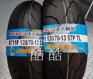 建大輪胎 K711 120/70-13 130/70-13 13吋 KENDA SMAX FORCE 彰化可自取