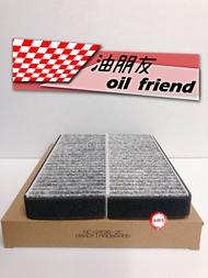 """-油朋友-  FORD 福特 FIESTA 1.0 09- 活性碳 2片式 冷氣芯 空調濾 冷氣濾芯 """"台灣製"""""""