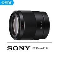 【SONY 索尼】SEL35F18F FE 35mm F1.8 標準定焦鏡頭(公司貨)