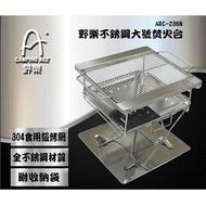 野樂 ARC-236N 不銹鋼大號焚火台 爐具用品 材質為304不鏽鋼 烤網 烤肉架方便收納《台南悠活運動家》
