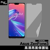 Asus ZenFone3 ZE552KL 軟膜 高清螢幕 保護貼 手機 亮面貼膜 保貼 手機螢幕貼 軟貼 H01A1