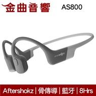 Aftershokz AS800 皓月灰 骨傳導 AEROPEX 藍牙 運動 耳機   金曲音響