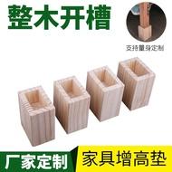 ❃△沙發腳墊高桌腳增高實木定制木塊嬰兒床墊高辦公桌腳墊茶幾墊高