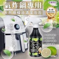 衣麗亮白 氣炸鍋專用 天然檸檬油清潔泡泡500ml