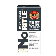 【諾得】清體素OCARB液態軟膠囊(30粒x1盒)