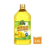 【得意的一天】100%純芥花油2.4L