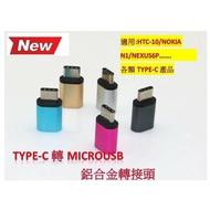 USB3.1數據線 ZenPad htc10 USB TypeC傳輸線macbook12 小米4 typec轉micro