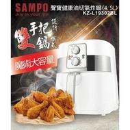 【SAMPO 聲寶】4.5L健康油切氣炸鍋(KZ-L19302BL)