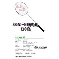 【YONEX優乃克】羽球拍 ASTROX 66 日本製攻擊拍 中高階選手級