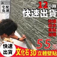 3D立體砌石泡棉壁貼 壁貼 文化石 防水 防撞擊 電視牆 背景牆 文化石