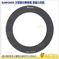 SUNPOWER 95mm 方型鏡片轉接環 湧蓮公司貨 漸層鏡 全片式 減光鏡 濾鏡 支架 鋁合金 轉接環