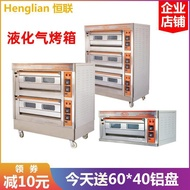 LEK Henglian Oven Commercial Gas Oven Bakery Cake Shop Large Single-layer Two-layer Three-layer Liquefied Gas Ql-2-4-6