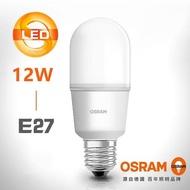 【OSRAM 歐司朗】LED Stick E27小晶靈燈泡12W (白光/黃光)
