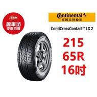 0354429德國馬牌輪胎 LX2 215/65R16 98H【麗車坊18450】