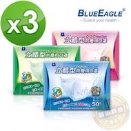【醫碩科技】藍鷹牌 NP-3D*3 台灣製立體型成人防塵口罩/口罩/立體口罩 超高防塵率 四層式 50片*3盒