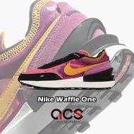 Nike 休閒鞋 Wmns Waffle One 桃紅 金黃 黑 復古 小Sacai 女鞋 ACS DC2533-600