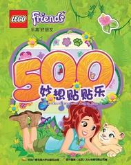 樂高好朋友:500妙想貼貼樂