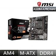 MSI 微星 A320M-A PRO MAX M-ATX AM4腳位 AMD 主機板 註冊保四年【免運附發票】A320
