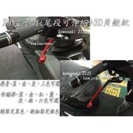 【LFM】RIDEA 3D伸縮版可調式 煞車拉桿 20段可調 Z125專用款 kawasaki Z125PRO