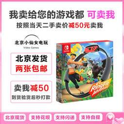 仙女電玩任天堂二手游戲ns 健身環switch大冒險卡帶