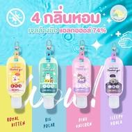 ส่งฟรี [สีเขียว 1 ขวด]2 แถม 1 Sweet hand gel เจลแอลกอฮอร์ เจลล้างมือ เจลล้างมือเด็ก แบบพกพา