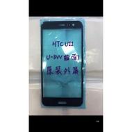 *鐘先生手機專業維修* htc u11 u11+ u11 plus 螢幕玻璃破裂 玻璃面板更換 觸控板