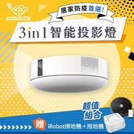 贈安裝【popIn Aladdin】阿拉丁 三合一智能投影機(送iRobot Roomba 670 wifi掃地機+Braava Jet 240拖地機)
