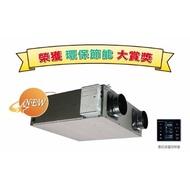 樂奇 全熱交換器 HRV-250GS2(全新.可議價)