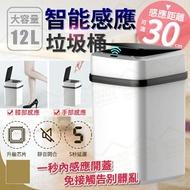 土城現貨 全自動智能感應式垃圾桶不鏽鋼家用客廳防水窄小米白色收納拉圾筒 『清涼一夏鉅惠』