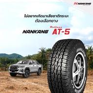 ์Nankang AT5  265/70R16  265/65R17  265/60R18