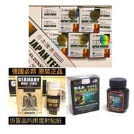 當天出貨 現貨 日本騰 素 藤 素 金標防偽 隱密包裝 必邦