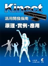 Kinect活用開發指南:原理X實例X應用