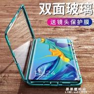 雙面玻璃華為p30pro手機殼華為p30手機殼透明超薄保護套磁吸全包