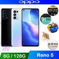 OPPO Reno 5 (8G/128G) 6.43吋 5G 手機-贈空壓殼+鋼保+韓版包+支架+噴劑