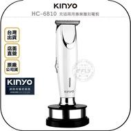 《飛翔無線3C》KINYO 耐嘉 HC-6810 充插兩用專業雕刻電剪◉公司貨◉電動剪髮器◉理髮剃頭刀◉電推剪