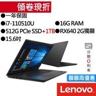 Lenovo聯想 ThinkPad E15 i7/RX640 獨顯 15.6吋 雙碟 商務筆電