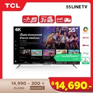 4K EXCLUSIVE [ผ่อน 0% นาน 10 เดือน] NEW! TCL ทีวี 55 นิ้ว LED 4K UHD Android TV 9.0 Wifi Smart TV OS (รุ่น 55LINETV) Google assistant & Netflix & Youtube-2G RAM+16G ROM, One Remote with Voice search