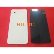 【手機寶貝】 HTC U11 / HTC U PLAY / HTC U Ultra 背膠 電池後蓋膠 背蓋膠 電池蓋膠