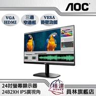 【艾德蒙AOC】24B1XH5/24B2XH/24E2QA(內建喇叭款) IPS面板 24吋液晶螢幕(附HDMI線一條)