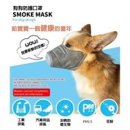 【ROYALLIN 蘿林嚴選】寵物狗狗外出專用防病毒口罩(三入)