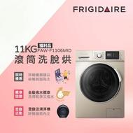【Frigidaire富及第】MOMO卡★最高回饋10%! 11KG 洗脫烘 變頻式滾筒洗衣機  金色限定款(★贈微波爐)