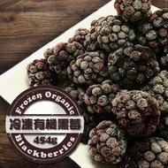 【天時莓果】新鮮冷凍/IQF急凍 有機黑莓 454g/包