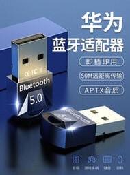 【快速出貨】適用Huawei/華為電腦藍牙適配器臺式機筆記本主機耳機鼠標ps5鍵盤ps4手柄5.0模塊usb免驅動發射接