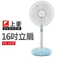 【上豪】16吋立扇(FN-1620)
