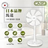 CASO精品 14吋微電腦遙控DC直流電風扇 CDF-14CH711