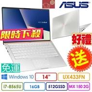 """Asus筆電/UX433/UX433FN/華碩筆電/輕薄筆電/八代i7/512SSD/14""""/MX150/Zenbook"""